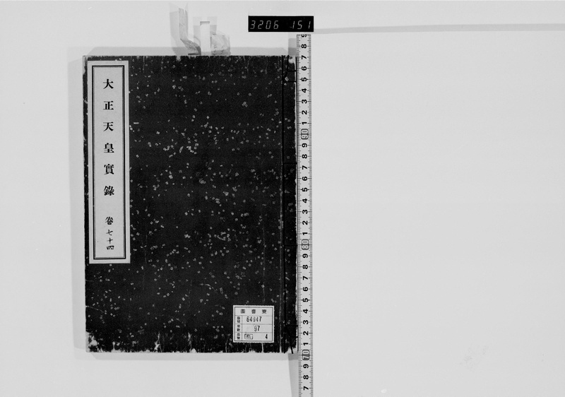 File:大正天皇実録巻74.pdf