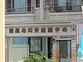慈蓮寺同安法源中心(以觀察四念處(身.受.心.法)為主)位於台南市安南區同安路237巷151號 TEL-256 - panoramio.jpg