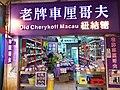 澳門 Macau 氹仔 Taipa 夜市 night shop January 2019 SSG 15 food Cherykoff.jpg