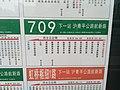 缩线后的上海公交709站牌(田图).jpg