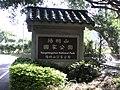 行義路到陽明山健行 - panoramio - Tianmu peter (34).jpg