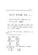 조선어 철자법의 기초(3).pdf