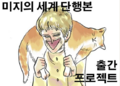 한류문화인진흥재단 프로젝트 후원.PNG