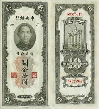 Economic history of China (1912–49) - A bill from 1930, early ROC