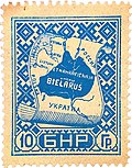 10 Hrašoŭ (Blue), Stamp of Belarusian People's Republic.jpg