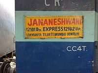12101 Jnaneswari Express.jpg