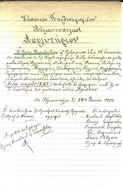 File:19020622 zapeion parthenagwgeion andrianoupolhs apolythrion abe148 AEE26.1 gak rodophs.djvu