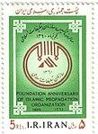 "1985 ""Foundation Anniversary of Islamic Propagation Organization"" stamp of Iran.jpg"