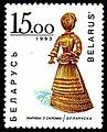 1993. Stamp of Belarus 0030.jpg