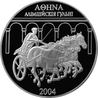 2004 Olympic Games in Athens (silver) rv.png