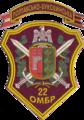 22 ОМБр.png