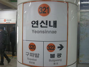 321 Yeonsinnae Station Sign Rectangle.JPG