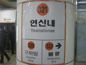 Yeonsinnae station - Line 3