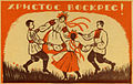 33. Old Russian Easter Postcard 05.jpg