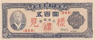 South Korean won (1945–53) - Image: 500 won 1952 obverse