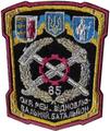 85-й ремонтно-відновлювальний батальйон.png