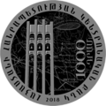 AM-2018-Ag-5000dram-Sardarapat-100-a.png
