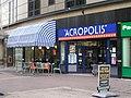 Acropolis - Broadway - geograph.org.uk - 1532895.jpg