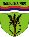 Coat of arms of Aleksandrovo