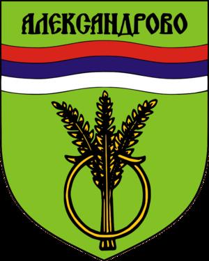 Aleksandrovo, Nova Crnja - Image: Aleksandrovo Grb