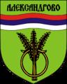 Aleksandrovo Grb.png