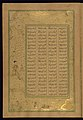 Amir Khusraw Dihlavi - Leaf from Five Poems (Quintet) - Walters W62412A - Full Page.jpg