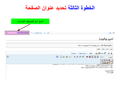 Arabic wikipedia tutorial - add category (5).png