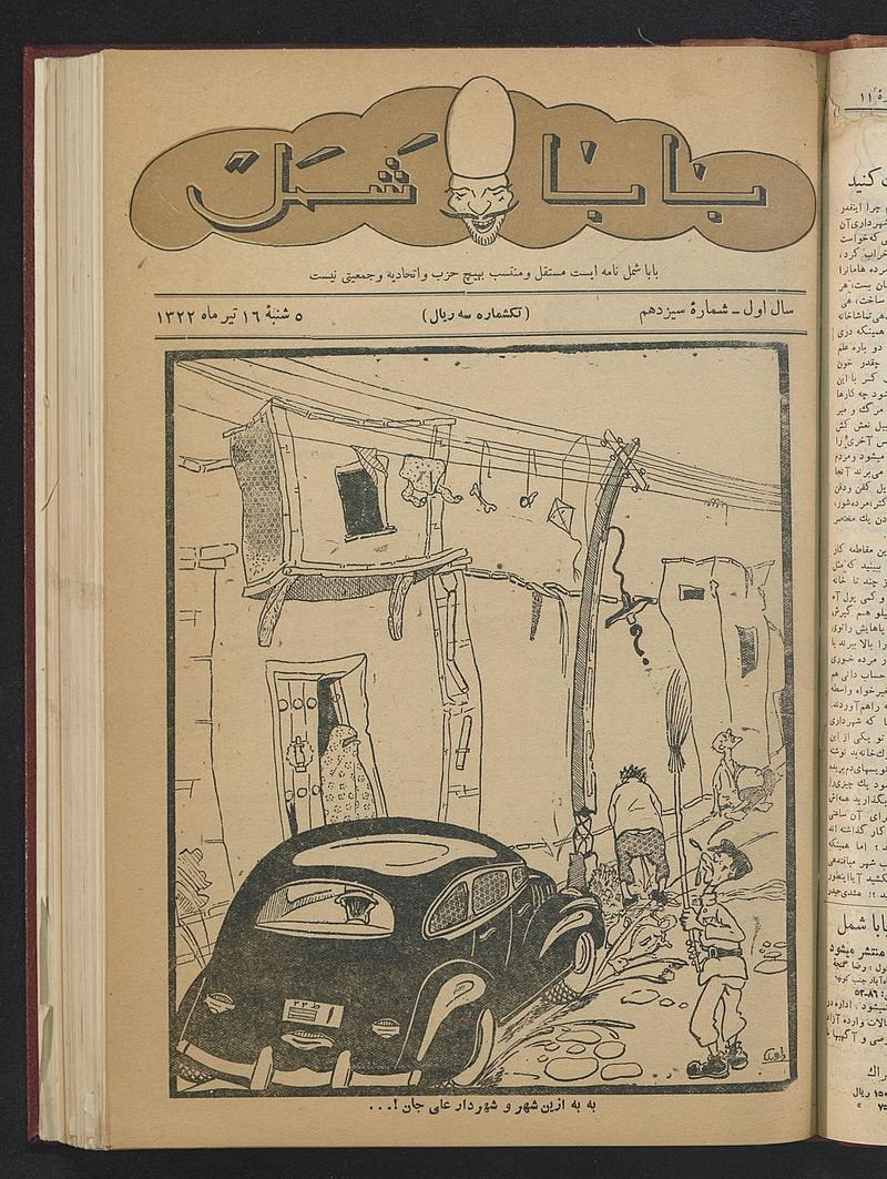 Baba Shamal Ausgabe 13.jpg