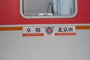 K147/148次列车