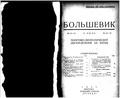 Bolshevik 1929 No13-14.pdf