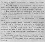 Borovsky1898.png
