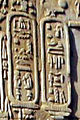 Cartouches Ptolemy VIII Kom Ombo.jpg