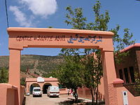 Centre de santé d'Asni (Maroc).jpg