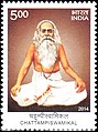 Chattampi Swamikal 2014 stamp of India.jpg