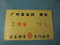 China IMG 2791 (29550482226).jpg