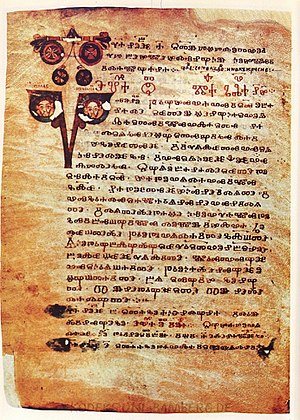 Ohrid Literary School - Codex Assemanius, an early example of Old Slavonic text written in Glagolitic script, may have been created in the Ohrid Literary School