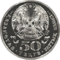 Coin of Kazakhstan 0202.png
