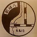Collectional rubber stamp of Haccho Station 01.jpg