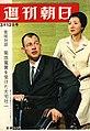 """Cover of """"Shukan Asahi"""".jpg"""