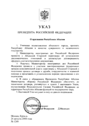 Decree recognising Abkhazian independence.png
