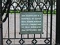Dedication on bandstand, Walmer - geograph.org.uk - 603936.jpg
