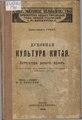 Dukhovnaya kultura Kitaya Literatura religiya kult.pdf