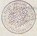 Edirne-Bulgarian-men-school-stamp-1896.jpg