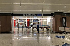 Entrance of Daxing Airport Subway Station (20190925173651).jpg