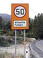 Fylagra Road Sign.jpg
