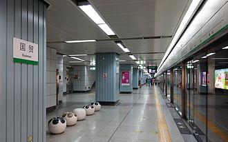 Guomao station (Shenzhen Metro) - Image: Guomao station (Shenzhen Metro) Platform 20130915
