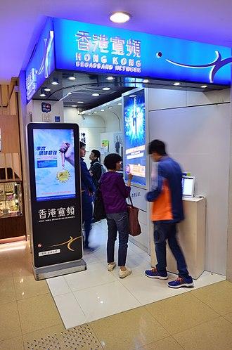 Hong Kong Broadband Network - HKBN store in Wong Tai Sin.