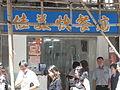 HK 上環 Sheung Wan 蘇杭街 Jervois Street 03 Fast food restaurant.JPG