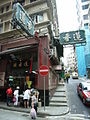 HK Lin Heng Teahouse ba.jpg