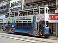 HK Sheung Wan 德輔道中 Des Voeux Road Central Tram 2 body ads Wu Yi Holdings Sept 2016 The Victoria.jpg